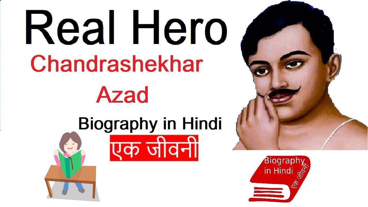 Biography of Chandrashekhar Azad- चंद्रशेखर आज़ाद की जीवनी  Freedom