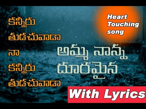 Kanniru Thudachuvaadaa Telugu Christian Song With Lyrics || Adam Benny || Jesus Videos Telugu