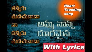 Download Kanniru Thudachuvaadaa Telugu Christian Song With Lyrics || Adam Benny || Jesus s Telugu MP3 song and Music Video