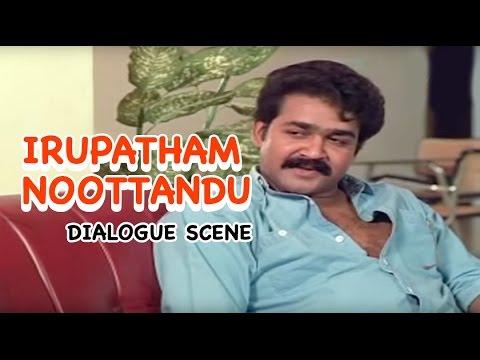Irupatham Noottandu malayalam Movie Dialogue scene Mohanlal