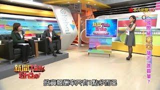 新聞Talk Show 國際級豪宅搶市 誰買單? 80-4