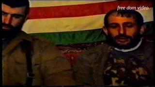 Грозный.Война.02/1995.Интервью.Хамбиев Магомед и Руслан Исрапилов.