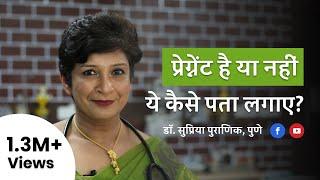 प्रेगनेंसी को कैसे पहचाने   How to know pregnancy at home in Hindi   Dr Supriya Puranik