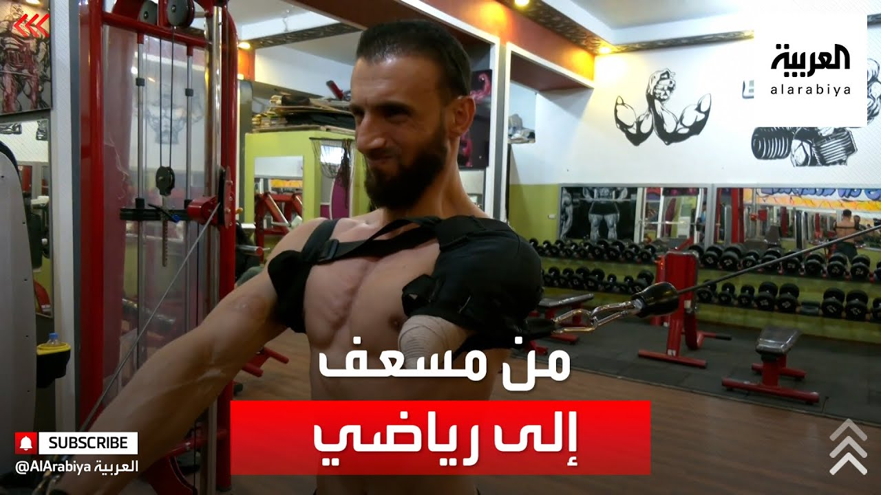 فلسطيني يتحدى إعاقته برياضة كمال الأجسام  - 13:58-2021 / 4 / 9