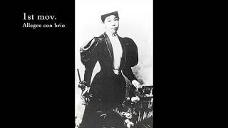 幸田延:ヴァイオリンソナタ 第1番 変ホ長調/ Nobu Koda:Violin Sonata No.1 Es-major