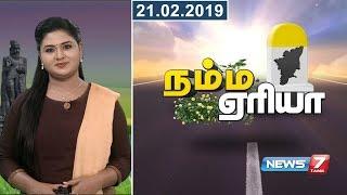 Namma Area Morning Express News | 21.02.2019 | News7 Tamil
