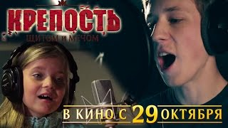 КРЕПОСТЬ ЩИТОМ и МЕЧОМ - OST: Твоя Дорога Семен Трескунов и Алиса Кожикина(Три богатыря и морской царь (1 января 2017) - http://bit.ly/mortsar Иван Царевич и Серый Волк-3 (2016) - http://bit.ly/ivancarevich3 Три..., 2015-10-27T15:11:16.000Z)