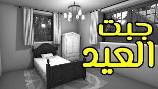 تنظيف البيوت | عمى الألوان مشكله كبيرة! House Flipper