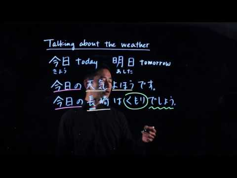 Today Weather Forecast - Japanese