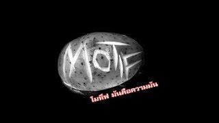 อกข้างซ้าย - Motif | MV Karaoke