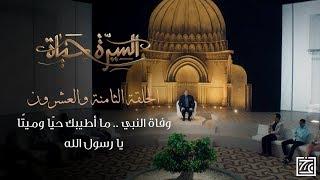 عمرو خالد: آخر ابتسامة للنبي كانت من أجل الصلاة