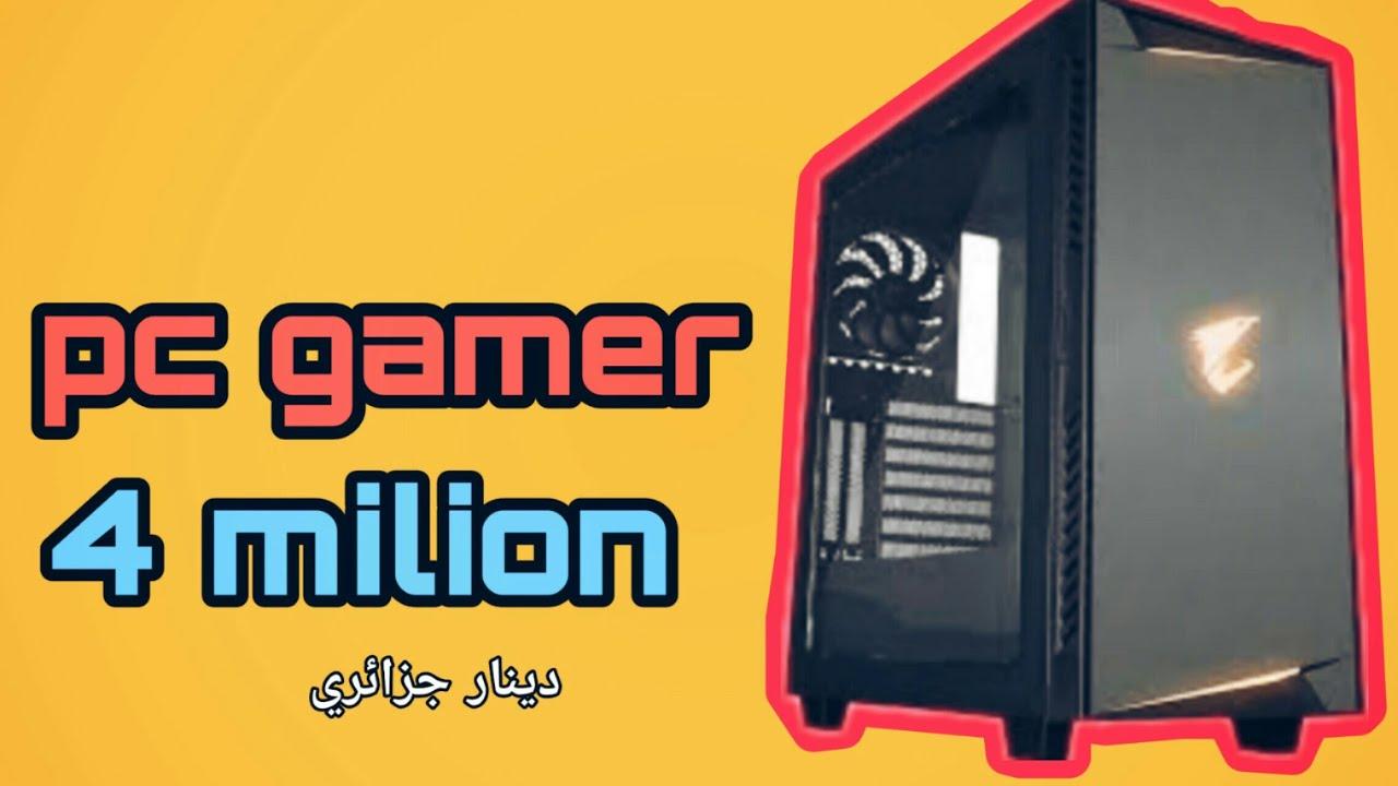 ارخص وافضل تجميعة Pc في الجزائر ب 4 ملاين فقط 2019 Youtube