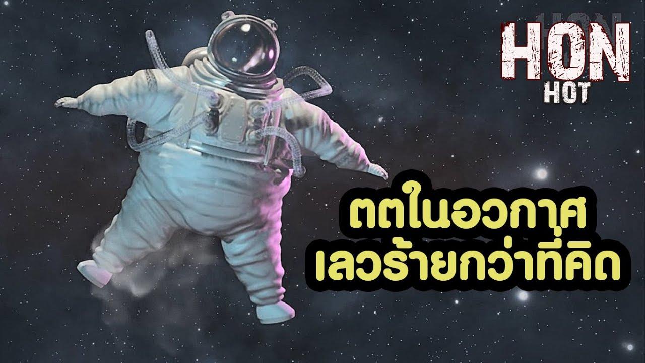 นักบินอวกาศเผย การผายลมในอวกาศเลวร้ายกว่าที่คุณคิด