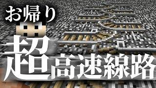 【マインクラフト】超高速移動線路再び見参!!:まぐにぃのマイクラ実況#989