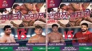 🔴[Live] Bhatoli (UNA) Kushti Dangal 07 April 2019