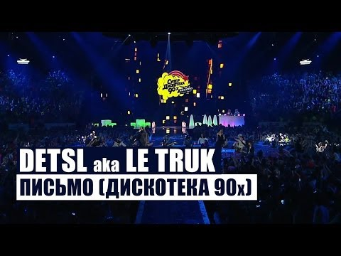 Децл — Письмо (Live, Олимпийский)