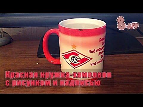 Красная кружка-хамелеон с рисунком и надписью на сайте 8-Арт.ру