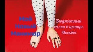 Маникюр в Москве. Обзор на бюджетный салон. Плюсы и минусы.