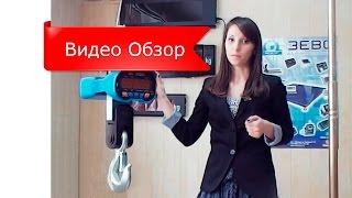 видео крановые весы электронные