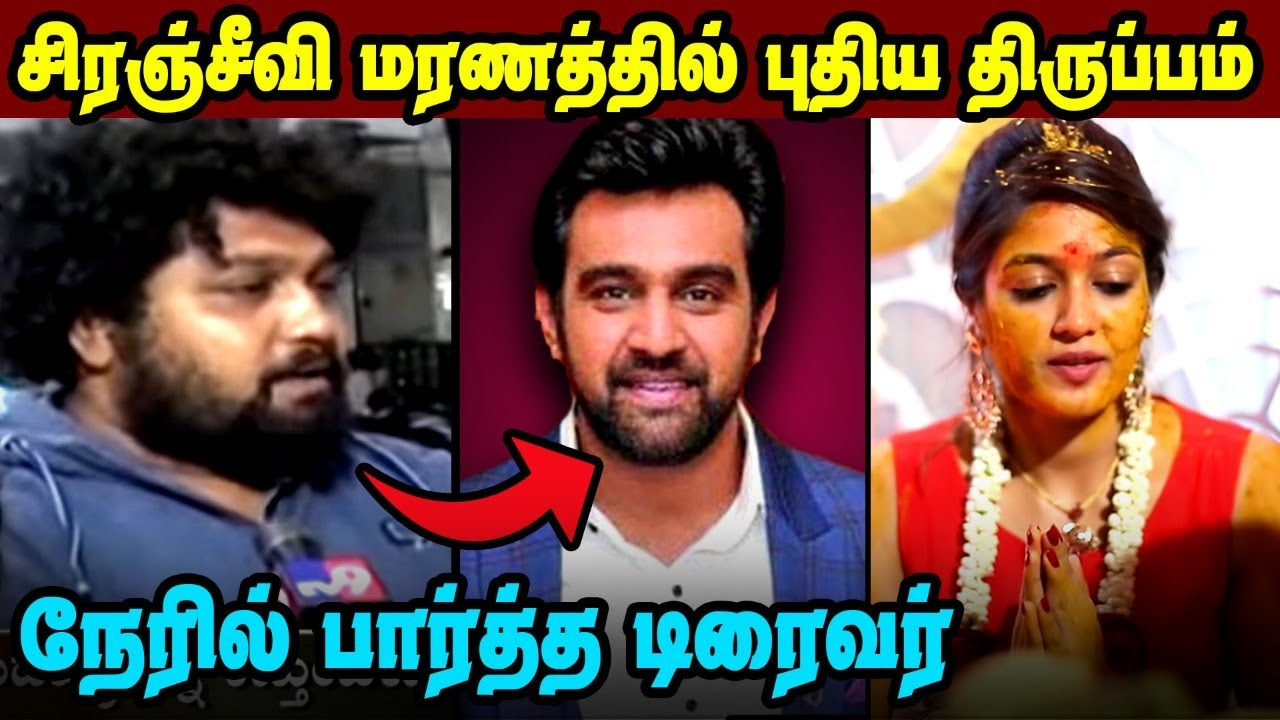 Meghana Raj S Baby Shower Chiranjeevi Sarja S Real Cause Of Demise Unveiled Youtube
