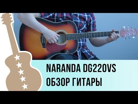 Naranda DG220VS обзор акустической гитары