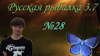 Русская рыбалка 3.7 №28 Очень азартный Турнир, Кама (Триада.).