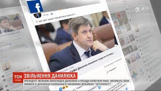 Vladimir Zelensky bu ozod etish bo'yicha Aleksandr danyluk to'g'risida bayonot imzoladi
