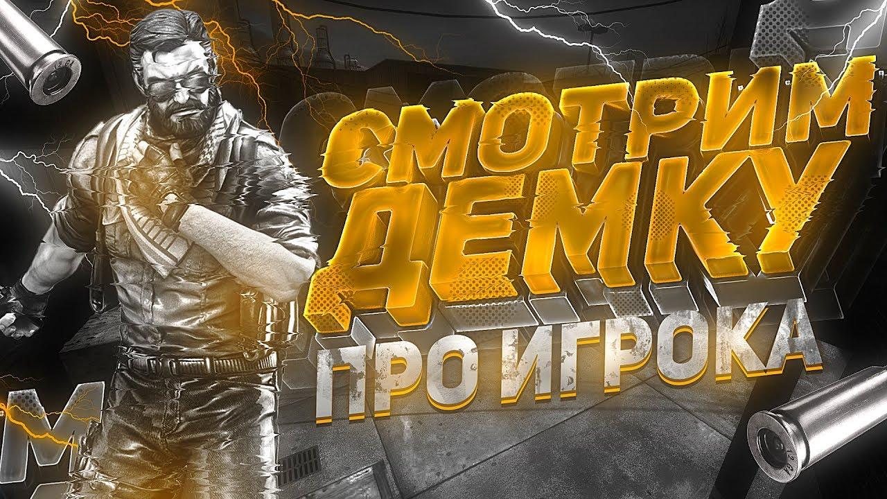 СМОТРИ ДЕМКУ ПРО ИГРОКА///СМОТРИМ ДЕМКУ ИГРОКА ИЗ FPL (broky)