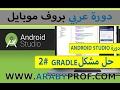 2# | حل المشاكل |  how to fix gradle error in android studio | دورة الريسكين اندرويد ستوديو