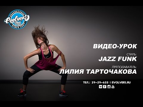 Видеоурок танец джаз