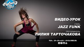 Видео-урок Jazz-Funk. Преподаватель Лилия. Evolvers Dance School(, 2016-04-18T03:32:32.000Z)