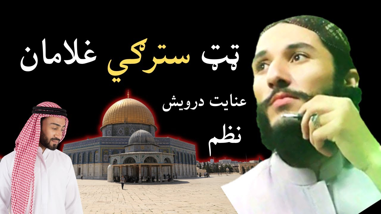 Download Inayat Darvesh Pashto Nazam   ټټ سترګو غلامانو ته ازار کوي اقصی   Pashto Bayan TV