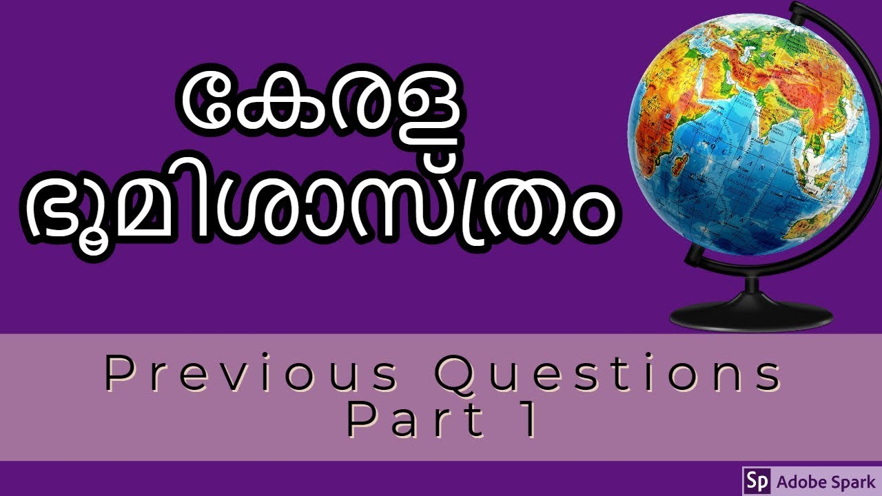 kerala Psc Previous Questions Kerala Geography University Assistant solved  question paper part 1
