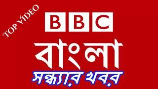 বিবিসি বাংলা আজকের সর্বশেষ (সন্ধ্যার খবর) 10/01/2019 - BBC BANGLA NEWS