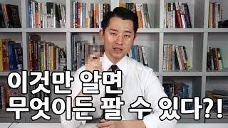 무엇이든 팔 수 있게 해주는 세일즈의 법칙, 영업의 비밀 공개! │ NGNS TV 15 of 40
