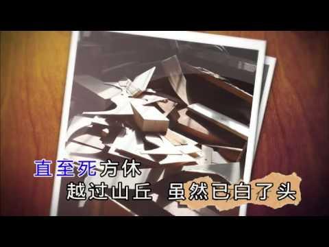 李宗盛 - 山丘 (伴奏 KTV 字幕)