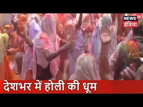 देशभर में होली की धूम | Holi Festival 2018 | News18 India