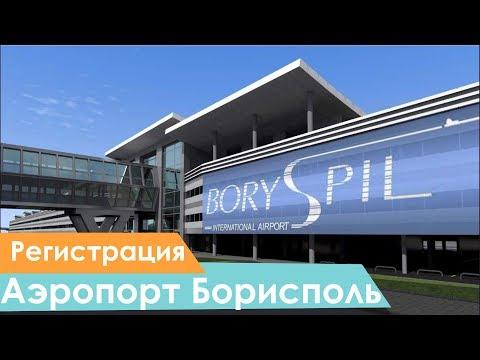 Аэропорт Борисполь регистрация