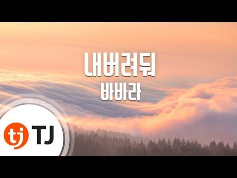 [TJ노래방] 내버려둬 - 바바라(Barbara) / TJ Karaoke