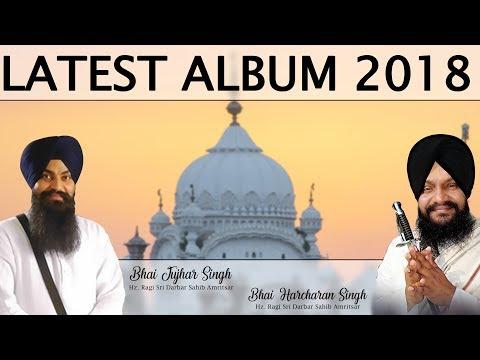 Latest Album 2018 | Bhai Jujhar Singh & Bhai Harcharan Singh | Hz. Ragi Sri Darbar Sahib Amritsar