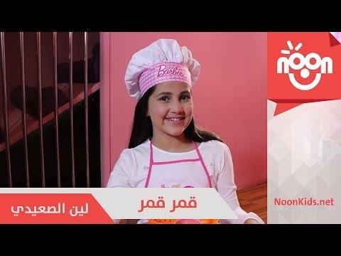 لين الصعيدي - قمر قمر | Leen Alsaidie - Gamar Gamar thumbnail