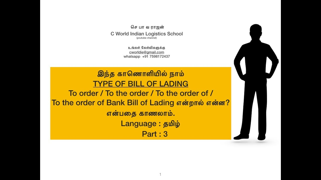 To The Part Of Bl Bill Of Lading In Tamil Youtube