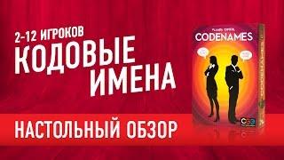 """Настольная игра """"CODENAMES"""" (Кодовые имена). Обзор настольной игры."""