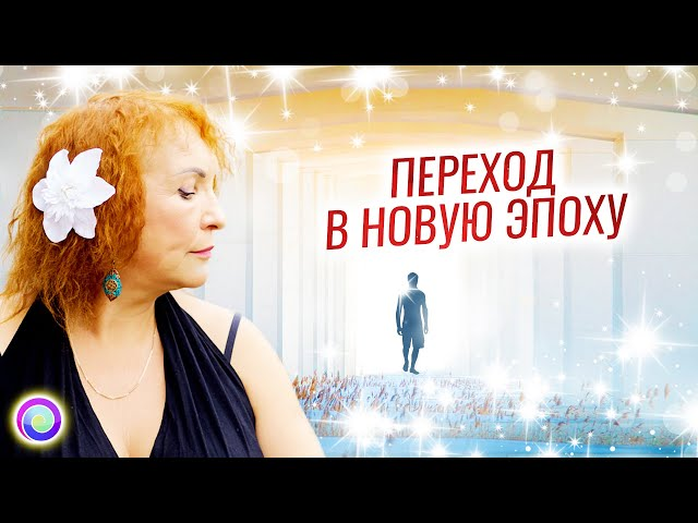 ПЕРЕХОД В НОВУЮ ЭПОХУ 21 декабря 2020 г. – Мария Дивеева   Эра Водолея