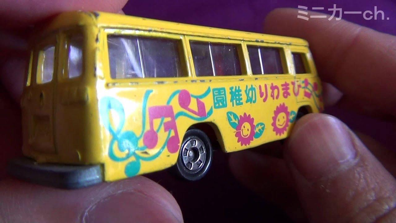 絶版トミカ No 060 三菱ローザ ひまわり幼稚園バス Youtube