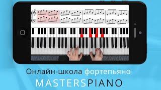 Из чего состоит обучение в онлайн-школе фортепиано