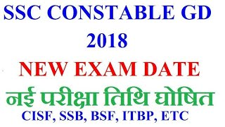 SSC Constable GD Exam Date 2018 - Sarkari Result