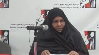 الاختفاء القسري في البحرين - كلمة عائلة المعتقل سيد علوي سيد حسين - جمعية البحرين لحقوق الانسان