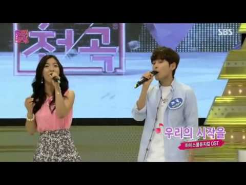 Luna & RyeoWook   (Start Of Something New High School Musical)