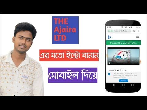 How To make Ajaira ltd intro //Net Technology Bangla//মোবাইলে বড় বড় ইউটিউবার দের মত ইন্ট্রো বানান